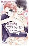 社内マリッジハニー (9) (フラワーコミックス)