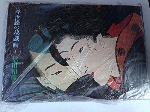 カラー浮世絵の秘戯画〈2〉 (1979年) (芳賀芸術叢書)