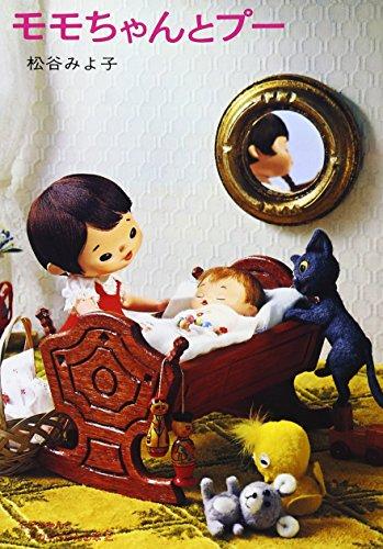 モモちゃんとアカネちゃんの本(2)モモちゃんとプー (児童文学創作シリーズ)の詳細を見る