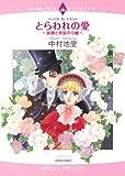 とらわれの愛―侯爵と男装の令嬢 (エメラルドコミックス ロマンスコミックス)