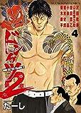 ドンケツ第2章(4) (ヤングキングコミックス)