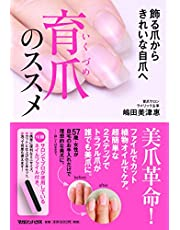 【特製ネイルファイル付き】育爪のススメ 飾る爪から きれいな自爪へ