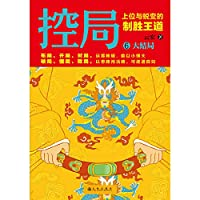Control Bureau Collection (set 1-6 volumes)(Chinese Edition)