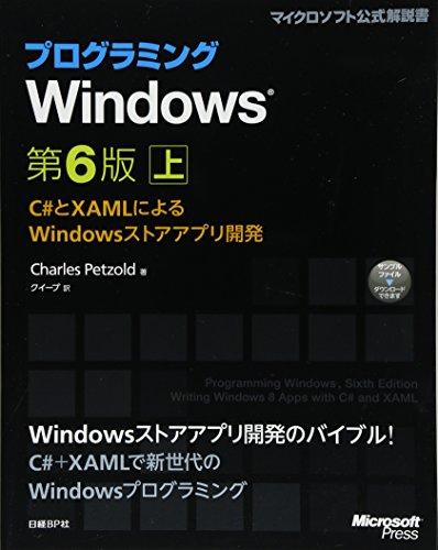 プログラミングWindows 第6版 上 (Microsoft Press)