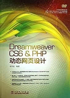 Dreamweaver CS6&PHP动态网页设计(附光盘1张)
