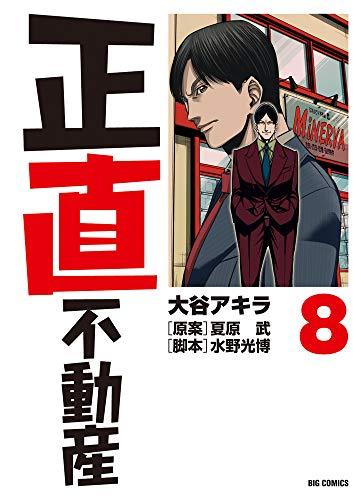 正直不動産 (8) (ビッグコミックス)