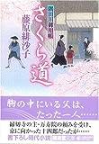 さくら道―隅田川御用帳〈13〉 (廣済堂文庫)