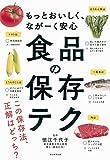 もっとおいしく、ながーく安心 食品の保存テク (テクシリーズ)