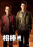 相棒 season2 DVD-BOX I