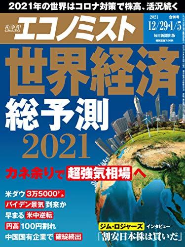 週刊エコノミスト 2020年12/29・2021年1/5合併号