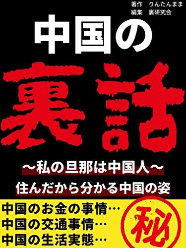 Tyuugokunourabanashi: Watashinodannnahatyuugokujinsundakarawakarutyuugokunosugatakokusaikekkon (Japanese Edition)