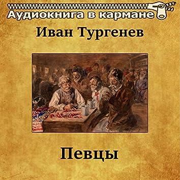 Иван Тургенев - Певцы