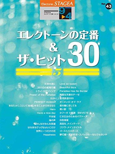 ヤマハミュージックメディア『エレクトーンで弾く9~4級 Vol.43 エレクトーンの定番&ザ・ヒット30 【5】』