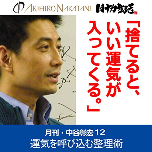 『月刊・中谷彰宏12「捨てると、いい運気が入ってくる。」――運気を呼び込む整理術』のカバーアート
