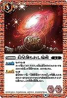 幻星創られし場所 C バトルスピリッツ 世界の真実 bs56-065