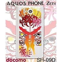 docomo AQUOS Phone Zeta SH-09D ケース アクオスフォン ゼータ カバー sh-09d ケース スマートフォン スマホケース スマホカバー【エレガント 彼岸花 ガール クリア ポリカーボネート】