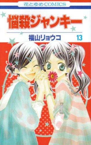 悩殺ジャンキー 第13巻 (花とゆめCOMICS)の詳細を見る