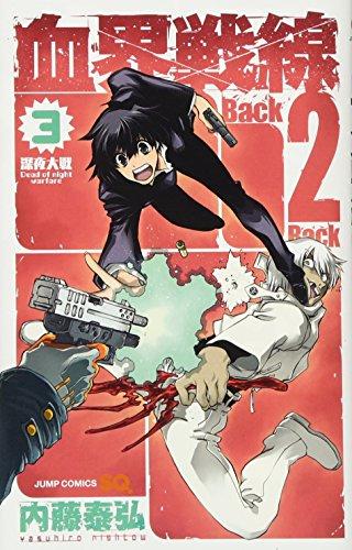 血界戦線 Back 2 Back 3 ―深夜大戦―Dead of night warfare (ジャンプコミックス)