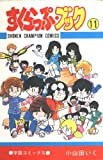 すくらっぷ・ブック (11) (少年チャンピオン・コミックス)