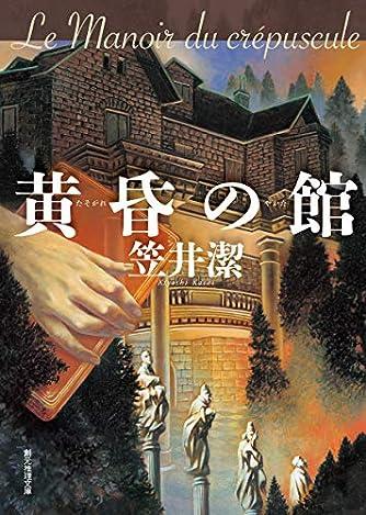 黄昏の館 (創元推理文庫)