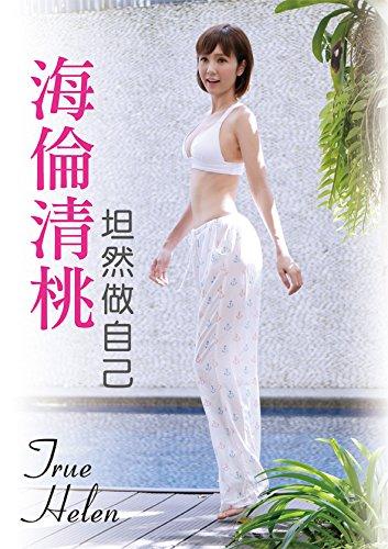 海倫清桃:坦然做自己 (English Edition)