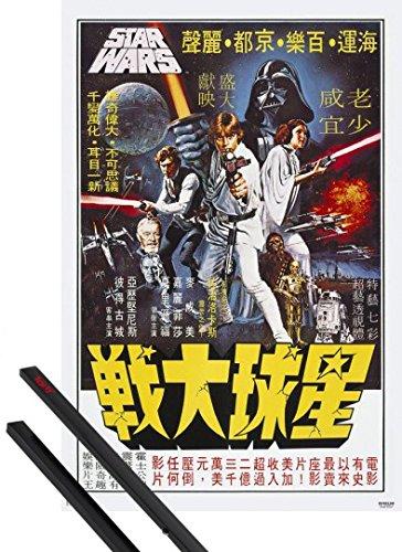 1art1 Star Wars Póster (91x61 cm) Episodio IV Guerra De Las Galaxias Una Nueva Esperanza, Edición Coreana Y 1 Lote De 2 Varillas Negras