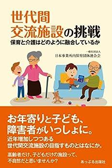 [一般社団法人日本事業所内保育団体連合会]の世代間交流施設の挑戦: 保育と介護はどのように融合しているか