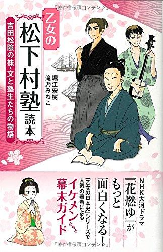 乙女の松下村塾読本 吉田松陰の妹・文と塾生たちの物語