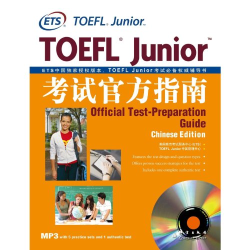 Toefl Junior Official Test Preparation Guide Cd Inside Chinese Edition