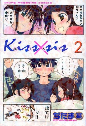 Kiss x Sis Manga (Japanese Edition, Volume 2)