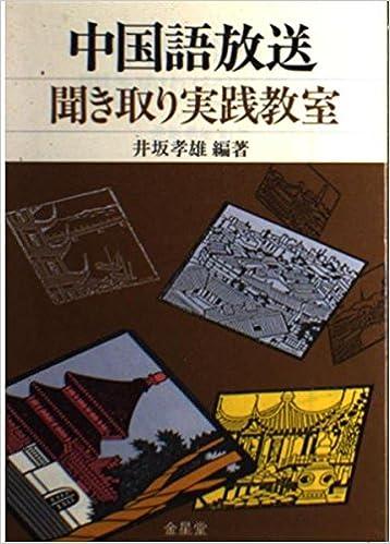 中国語放送聞き取り実践教室
