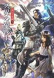 冥界の魔戦士―タムール記〈5〉 (ハヤカワ文庫FT)