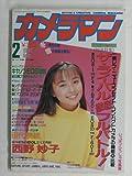 月刊カメラマン 1991年2月号