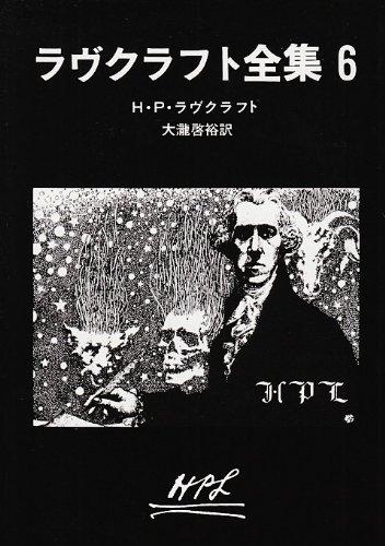 ラヴクラフト全集〈6〉 (創元推理文庫)