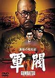 激動の昭和史 軍閥[DVD]