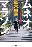 ムネオ流マラソン術 ~仕事人間でも走れる42・195km~