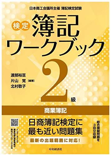 検定簿記ワークブック 2級商業簿記 (【検定簿記ワークブック】)