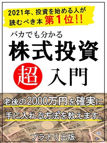 バカでも分かる株式投資超入門:老後の2000万円を確実に手に入れる方法を教えます。【株】【投資】【サラリーマン】