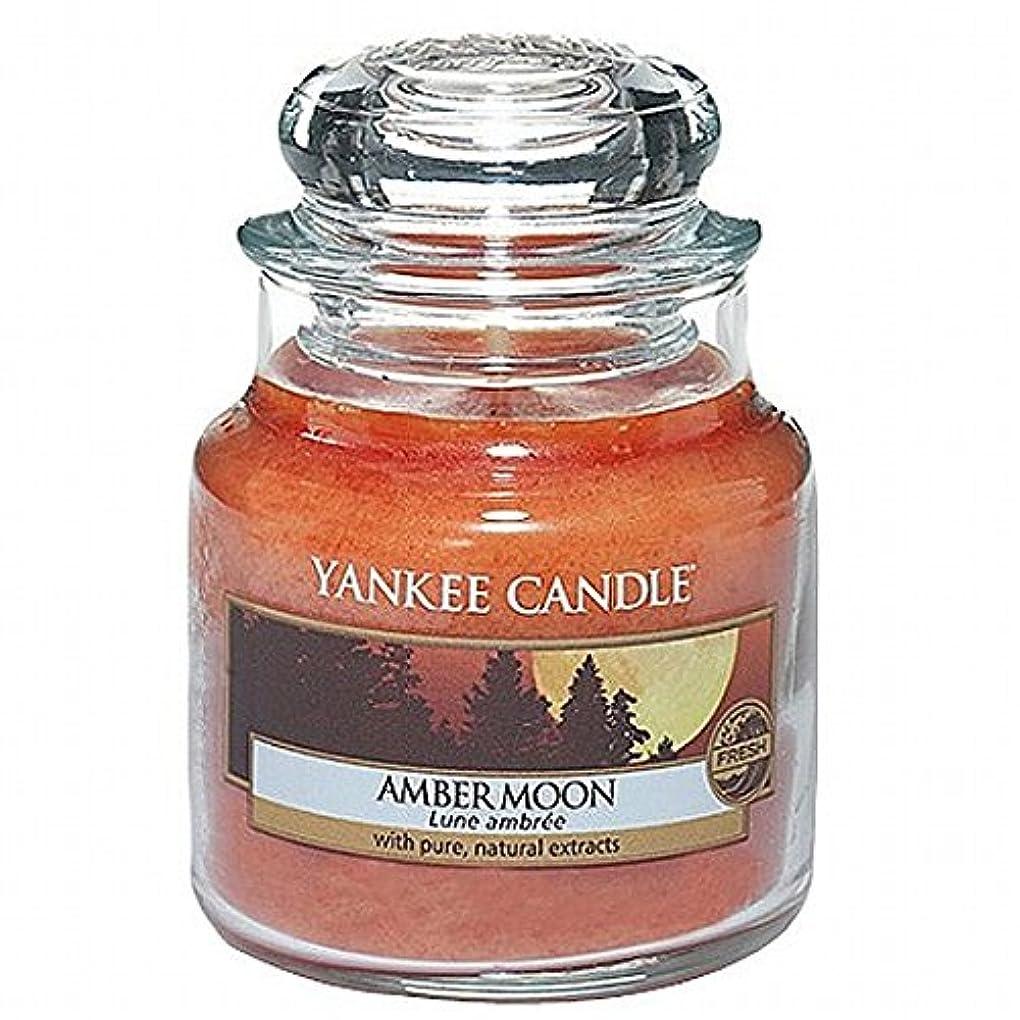 まっすぐ吸収剤キノコヤンキーキャンドル(YANKEE CANDLE) YANKEE CANDLE ジャーS 「 アンバームーン 」