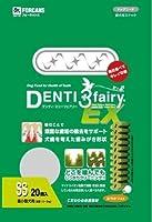 デンティスリーフェアリーEX120 SS × 24個【まとめ買い ケース販売】
