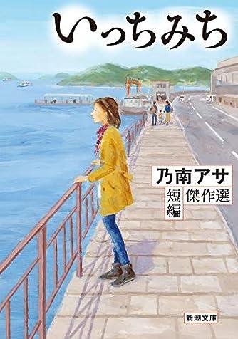 いっちみち乃南アサ短編傑作選 (新潮文庫)