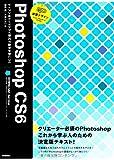 速習デザイン Photoshop CS6