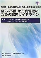 日本版・集中治療室における成人重症患者に対する痛み・不穏・せん妄管理のための臨床
