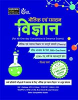 Physics And Chemistry Rapid Series Book 2018(CB153)
