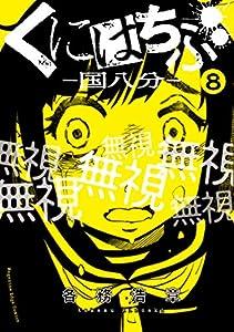 くにはちぶ 分冊版(8) 不和と覚悟 (少年マガジンエッジコミックス)