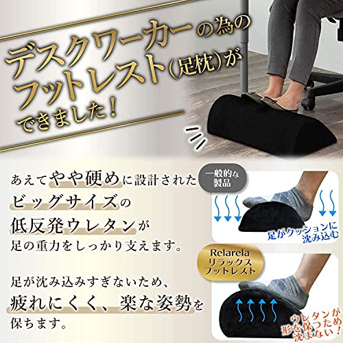 フットレストReLarela足枕【硬めが好きな人専用】低反発クッション足置きデスク下大きいサイズ足が沈み込みすぎない硬めタイプ(ブラック)