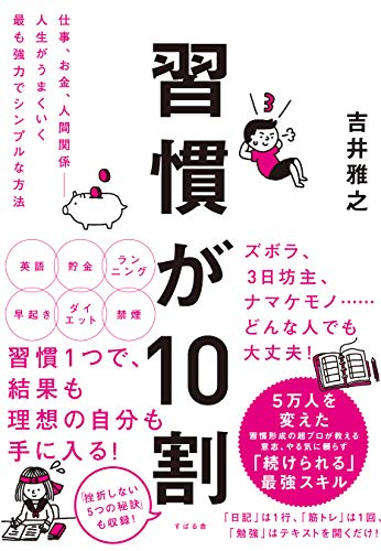 Amazon.co.jp: 習慣が10割 eBook: 吉井 雅之: Kindleストア