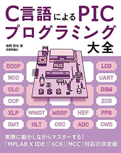 C言語による PICプログラミング大全