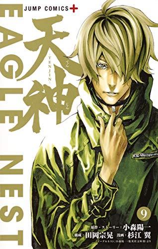 天神―TENJIN― 9 (ジャンプコミックス)