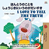 I Love to Tell the Truth ( Japanese English Bilingual Book for Kids) (Japanese English Bilingual Collection)